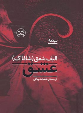 عشق - اثرالیف شافاک - انتشارات نیماژ