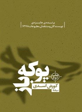 پوکه باز - اثر کورش اسدی - انتشارات نیماژ