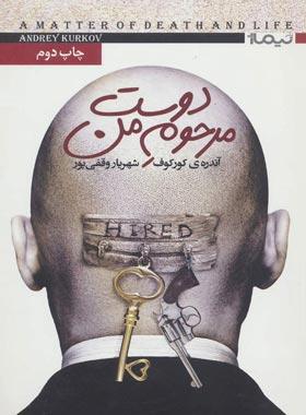 دوست مرحوم من - اثر آندره ی کورکوف - انتشارات نیماژ