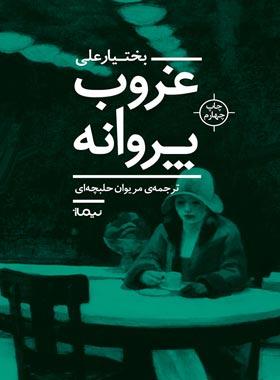 غروب پروانه - اثر بختیار علی - انتشارات نیماژ
