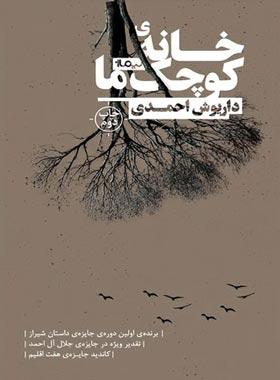 خانه کوچک ما - داریوش احمدی - انتشارات نیماژ