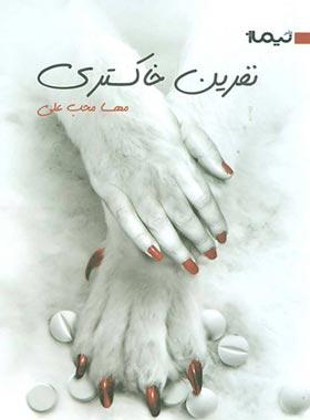 نفرین خاکستری - اثر مهسا محب علی - انتشارات نیماژ