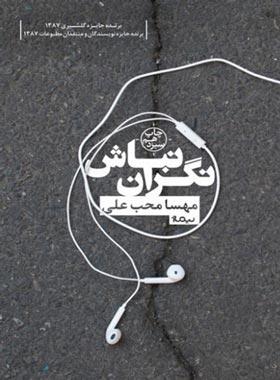 نگران نباش - اثر مهسا محب علی - انتشارات نیماژ
