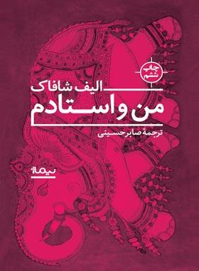 من و استادم - اثر الیف شافاک - انتشارات نیماژ