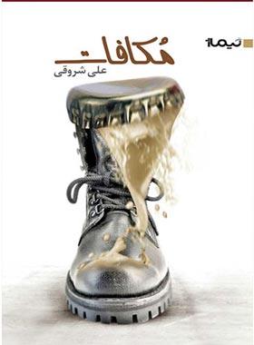 مکافات - اثر علی شروقی - انتشارات نیماژ