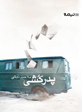 پدر کشی - اثر ملاحت نیکی - انتشارات نیماژ