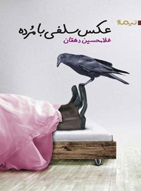 عکس سلفی با مرده - اثر غلامحسن دهقان - انتشارات نیماژ