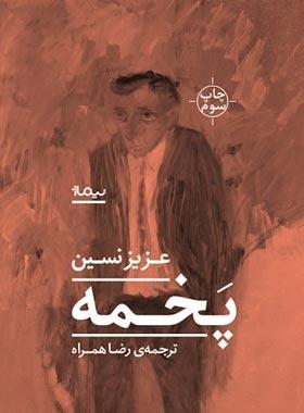 پخمه - اثر عزیز نسین - انتشارات نیماژ