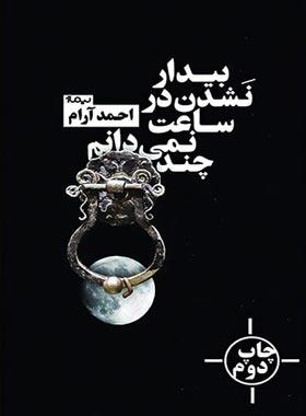 بیدار نشدن در ساعت نمیدانم چند - اثر احمد آرام - انتشارات نیماژ