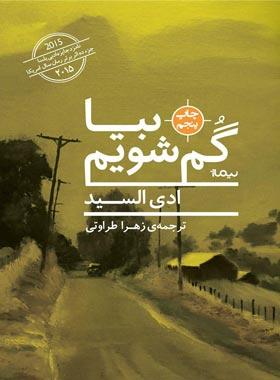 بیا گم شویم - اثر ادی السید - انتشارات نیماژ