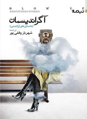 آگراندیسمان - اثر مجموعه نویسندگان - انتشارات نیماژ