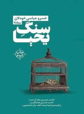 سنگ یحیا - اثر خسرو عباسی خودلان - انتشارات نیماژ