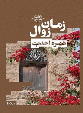 زمان زوال - اثر شهره احدیت - انتشارات نیماژ