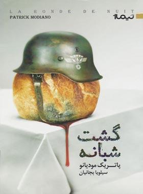 گشت شبانه - اثر پاتریک مودیانو - انتشارات نیماژ