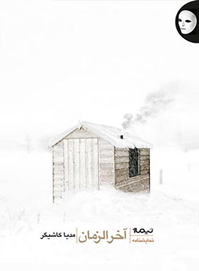 آخر الزمان - اثر مدیا کاشیگر - انتشارات نیماژ