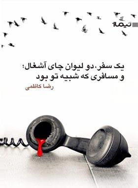 یک سفر، دو لیوان چای آشغال و مسافری که شبیه تو بود - اثر رضا کاظمی - نشر نیماژ
