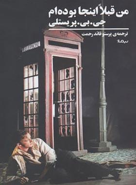من قبلا اینجا بوده ام - اثر جان بوینتون پریستلی - انتشارات نیماژ