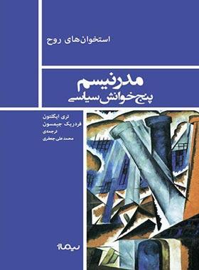 مدرنیسم، پنج خوانش سیاسی - اثر تری ایگلتون، فردریک جیمسون - انتشارات نیماژ