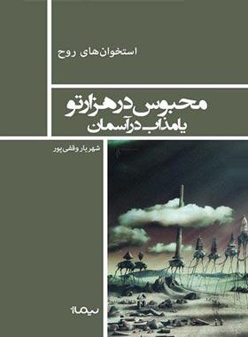 محبوس در هزارتو یا مذاب در آسمان - اثر شهریار وقفی پور - انتشارات نیماژ