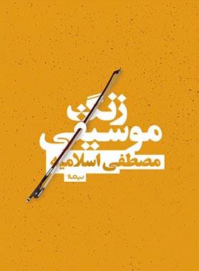 زنگ موسیقی - اثر مصطفی اسلامیه - انتشارات نیماژ