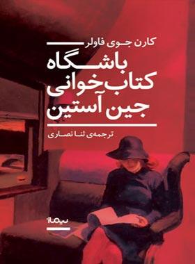 باشگاه کتاب خوانی جین آستین - اثر کارن جوی فاولر - انتشارات نیماژ