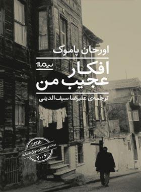 افکار عجیب من - اثر اورحان پاموک - انتشارات نیماژ