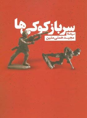سرباز کوکی ها - اثر مجید همتی متین - انتشارات نیماژ