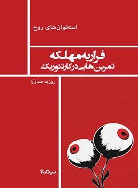 فرار به مهلکه، تمرینهایی در کار تئوریک - اثر روزبه صدرآرا - انتشارات نیماژ