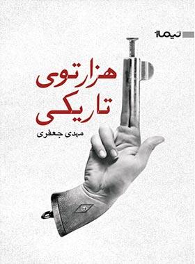 هزارتوی تاریکی - اثر مهدی جعفری - انتشارات نیماژ
