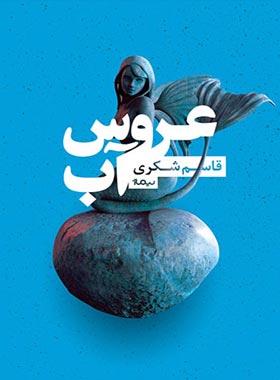 عروس آب - اثر قاسم شکری - انتشارات نیماژ