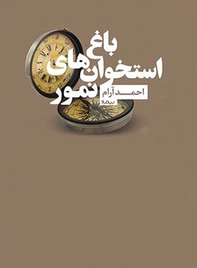 باغ استخوان های نمور - اثر احمد آرام - انتشارات نیماژ