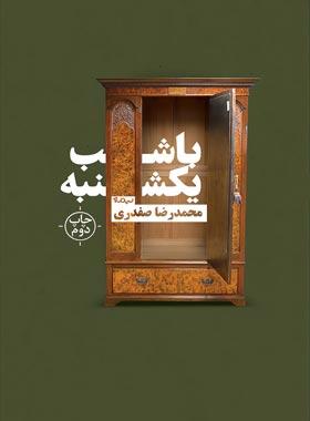 با شب یکشنبه - اثر محمد رضا صفدری - انتشارات نیماژ