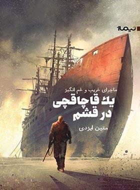 ماجرای غریب و غمانگیز یک قاچاقچی در قشم - اثر متین ایزدی - انتشارات نیماژ