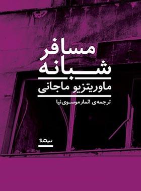 مسافر شبانه - اثر ماوریتزیو ماجانی - انتشارات نیماژ
