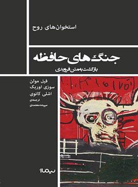 جنگ های حافظه - اثر فیل مولن، سوزی اوربک، اشلی کانوی