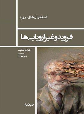 فروید و غیر اروپایی ها - اثر ادوارد سعید - انتشارات نیماژ