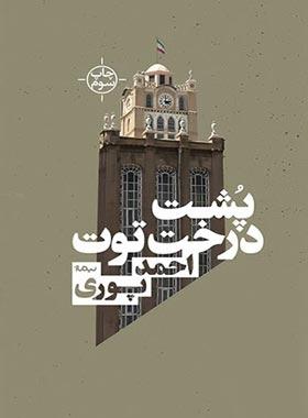 پشت درخت توت - اثر احمد پوری - انتشارات نیماژ