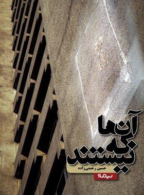 آن ها که نیستند - اثر حسین رحمتی زاده - انتشارات نیماژ