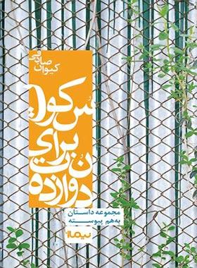 دوازده نت برای سکوت - اثر کیوان صادقی - انتشارات نیماژ