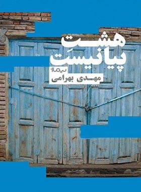 هشت پیانیست - اثر مهدی بهرامی - انتشارات نیماژ