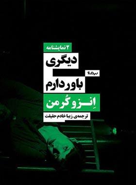 دیگری و باور دارم - اثر انزو کرمن - انتشارات نیماژ