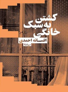 کشتن به سبک خانگی - اثر افسانه احمدی - انتشارت نیماژ