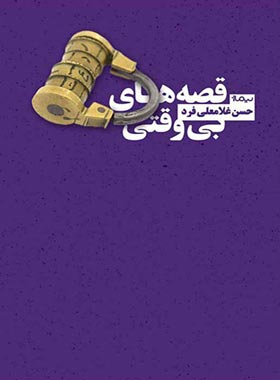 قصه های بی وقتی - اثر حسن غلامعلی فرد - انتشارات نیماژ