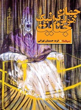جهان هولوگرافیک جنایت - اثر فرید حسینیان تهرانی - انتشارات نیماژ
