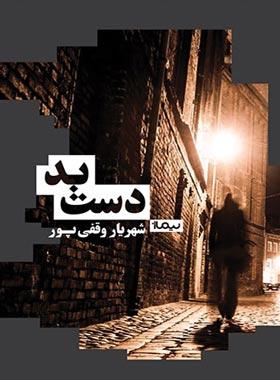 دست بد - اثر شهریار وقفی پور - انتشارات نیماژ