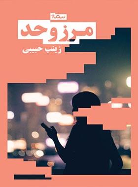 مرز و حد - اثر زینب حبیبی - انتشارات نیماژ