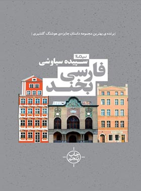 فارسی بخند - اثر سپیده سیاوشی - انتشارات نیماژ