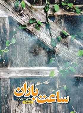 ساعت باران - اثر هادی معیری نژاد - انتشارات نیماژ