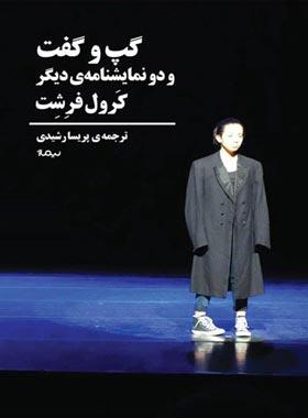 گپ و گفت و دو نمایشنامه دیگر - اثر کرول فرشت - انتشارات نیماژ
