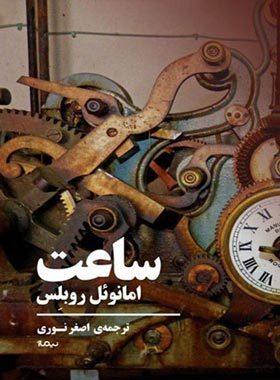 ساعت اثر - امانوئل روبلس - انتشارات نیماژ